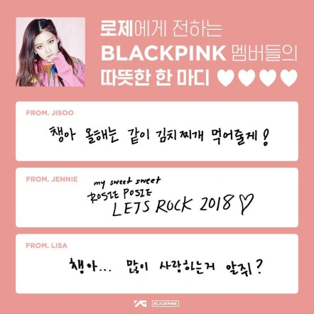ROSE CHEERING MESSAGE