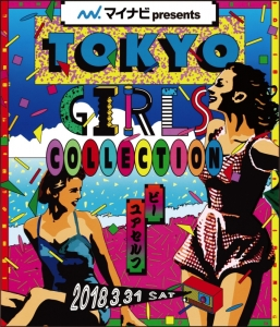 Tokyo Girls Collection 2018