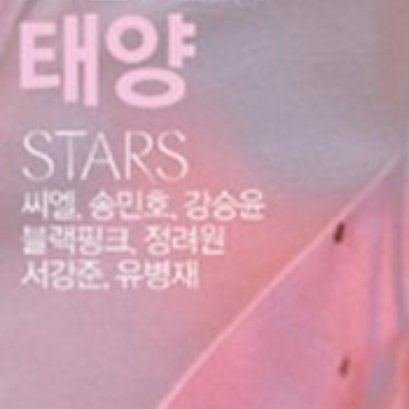Blackpink Elle Korea April Issue 2
