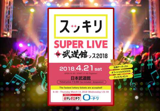 Blackpink-Sukkiri-Super-Live-in-Budokan-2018