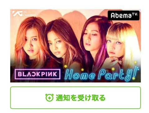 Blackpink-Home-Party-abema-tv-3